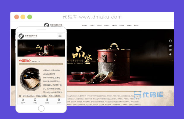 html5响应式自适应茶叶公司企业网站html源码静态页面
