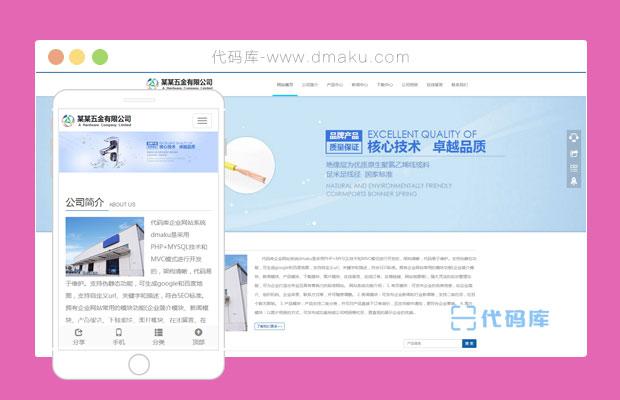 响应式自适应五金机械公司企业网站html源码模板页面