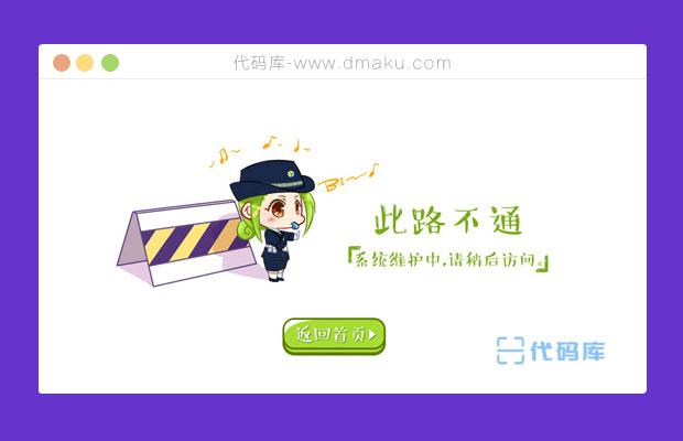女警察404错误页面html模板源码