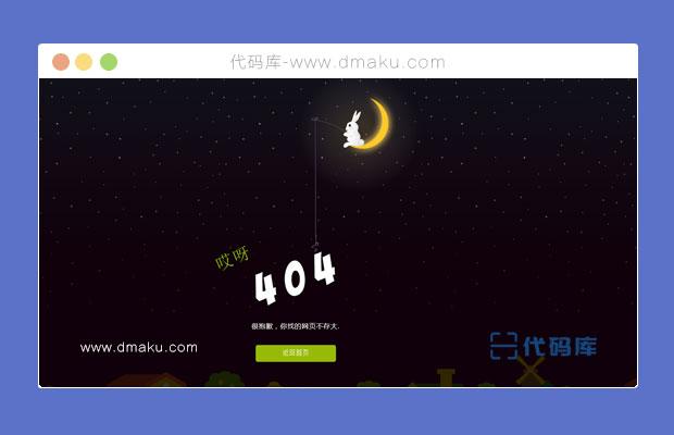 日落创造性的动画404错误页面html源码模板
