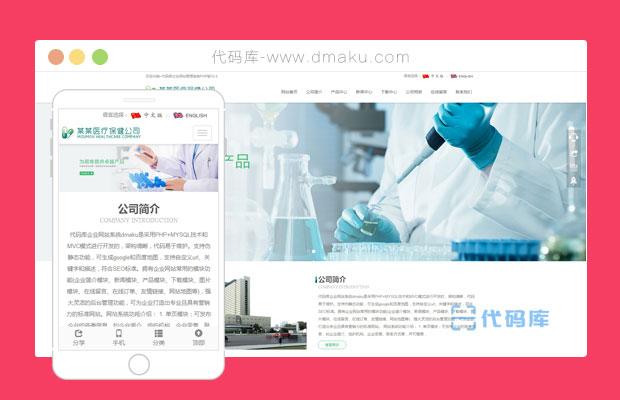html5響應式自適應醫療設備網站html頁面模板源碼