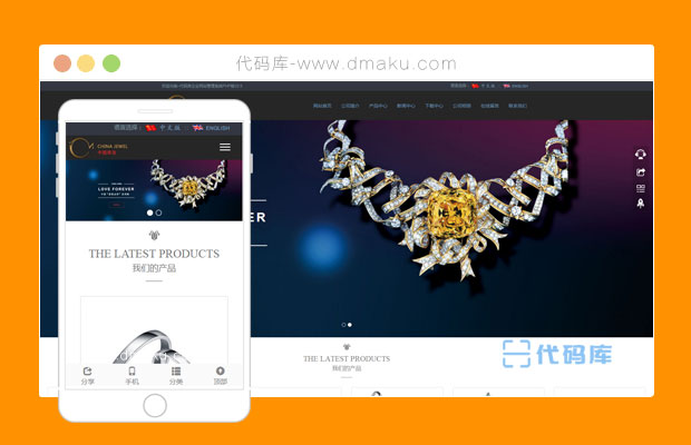 html5响应式自适应珠宝首饰网站html源码模板