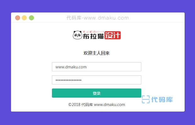 秀气的网站后台登录页面html模板源码