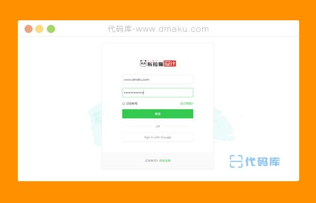 高端大气网站登录界面模板源码