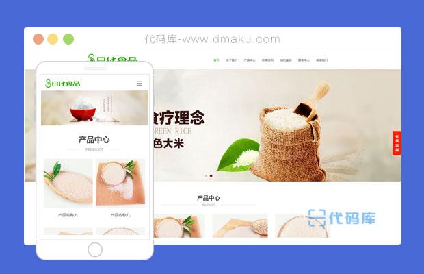 高端大气五谷农产品类自适应html模板