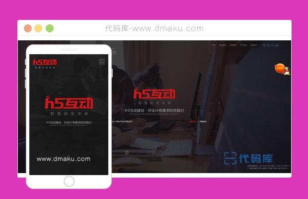 H5響應式網站設計公司頁面html源碼模板
