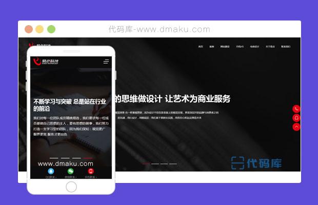 大气h5响应式网络建设网站页面html源码模板