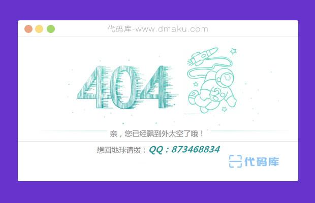 返回地球404網站錯誤頁面html源碼模板
