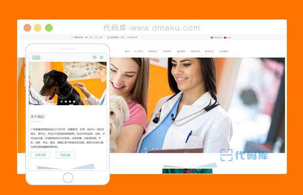 响应式自应式宠物医院网站html模板