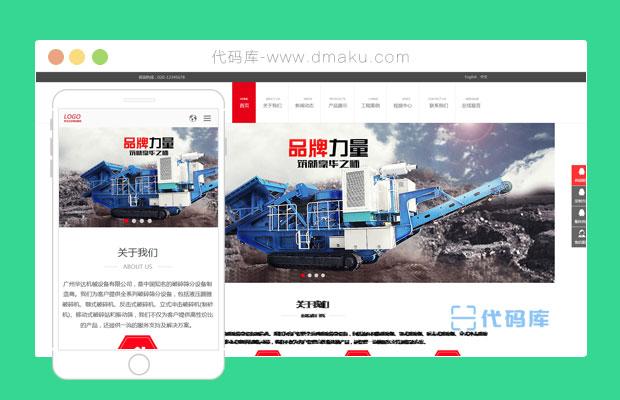 机械响应式网站HTML源码模板