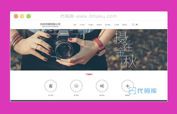 摄影媒体网站通用模板源码