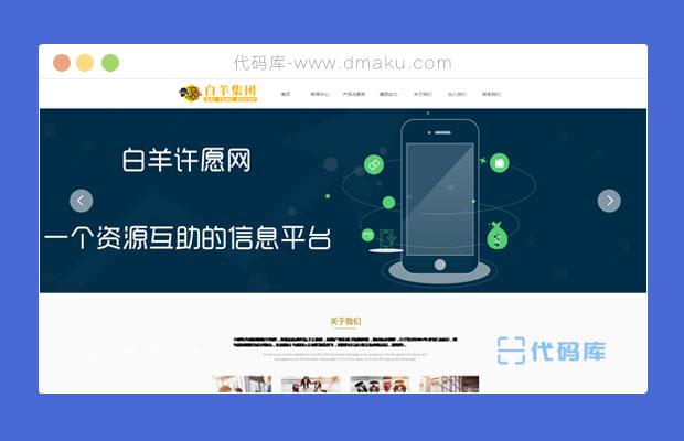 通用企业网站html模板源码