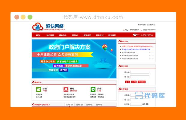 网络公司页面html模板