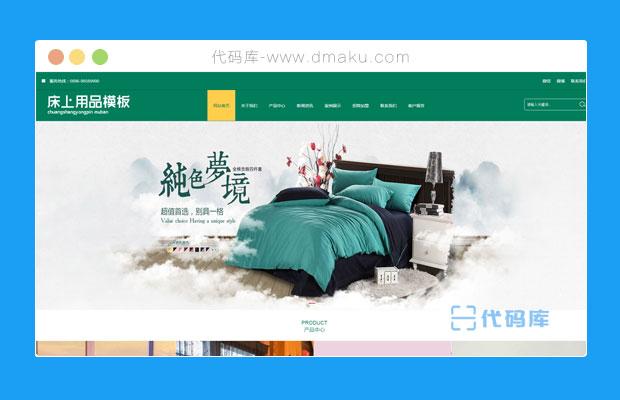 家居床上用品类网站html模板源码