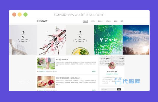 html5秀气清爽个人博客html源码模板