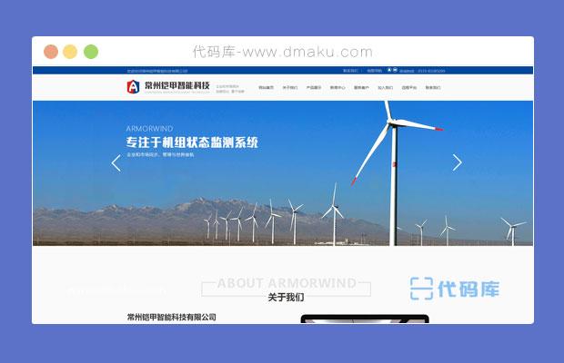 蓝色大气智能科技公司html源码模板