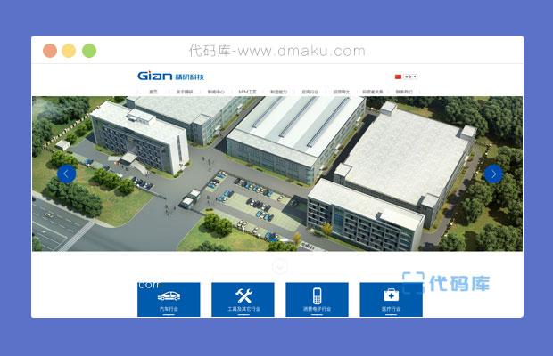 汽车配件科技公司html源码模板