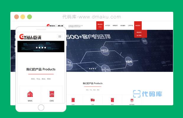 仿巨沃oms企業官網html源碼模板