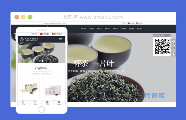 h5响应式手机自适应茶叶网站html源码模板