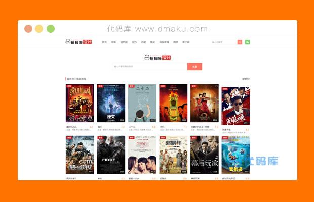 视频电影网站html源码模板