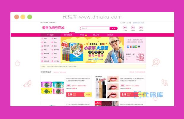 大气粉色淘宝客html模板源码