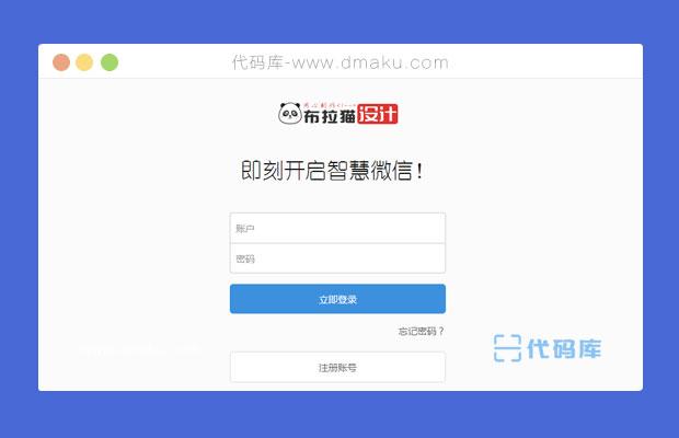 大气网站注册页面静态模板