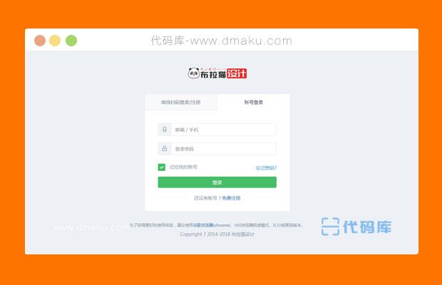 带扫码登录的网页登录静态页面模板
