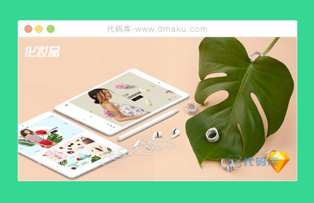 H5大氣響應式化妝品網站html模板源碼