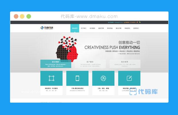 html5淺藍大氣網站建設網絡公司HTML頁面源碼