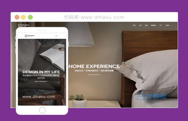 H5响应式创意家具饰品页面html源码模板