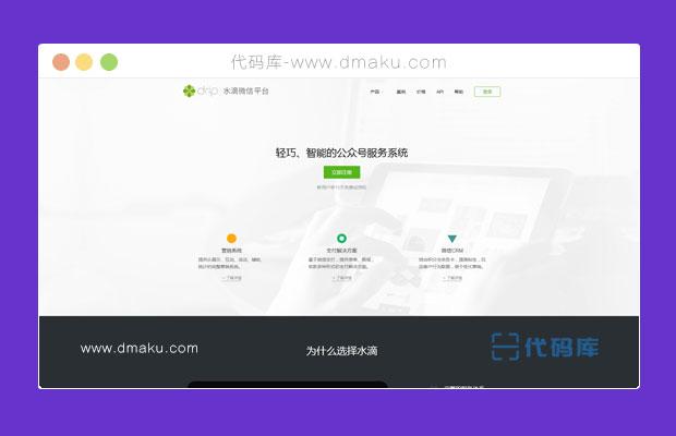 仿水滴微信平台网站界面html源码