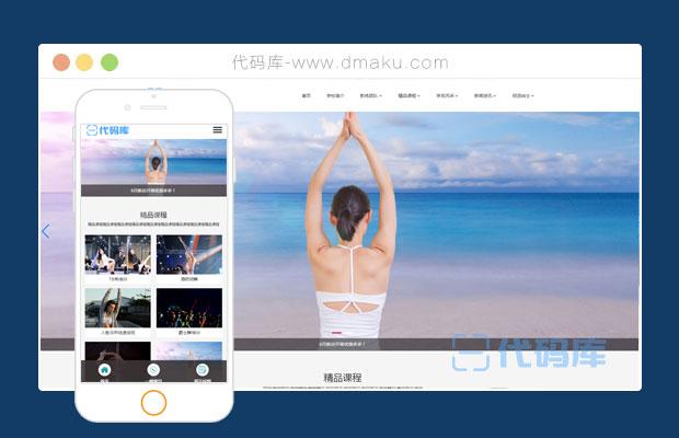 自適應舞蹈教學網站html靜態頁面模板