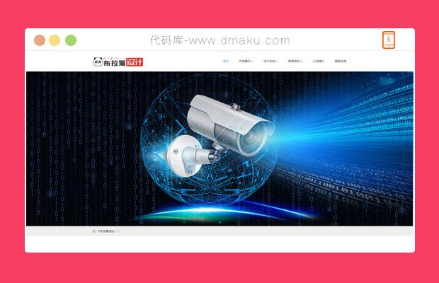 高端電腦加手機智能電子科技網站靜態頁面模板
