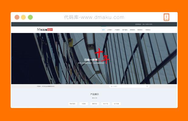 高端网络科技开发公司自适应HTML页面模板