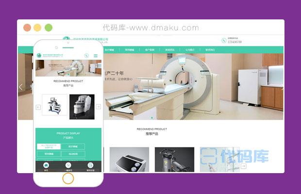 自适应高端大气医疗设备机械网站HTML静态页面源码