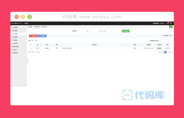 H-ui.adminv3.0网站后台前端静态模板