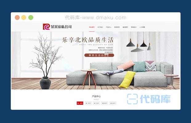 大氣裝潢公司企業html模板頁面源碼