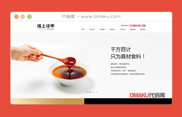 精美的花甲美食网站HTML模板