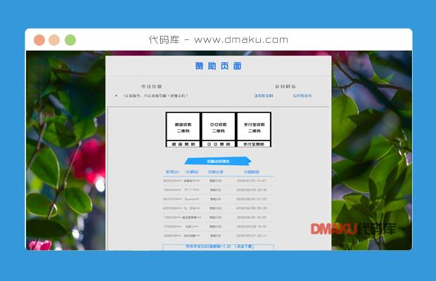 网站赞助HTML源码页面模板