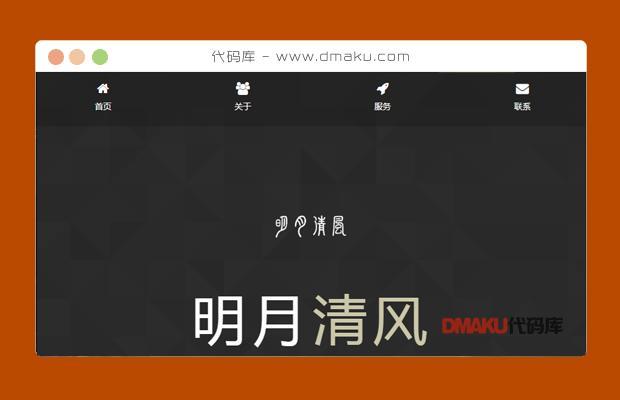 明月清風個人主頁HTML源碼