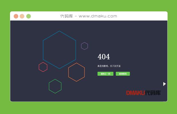簡易動態404網頁源碼