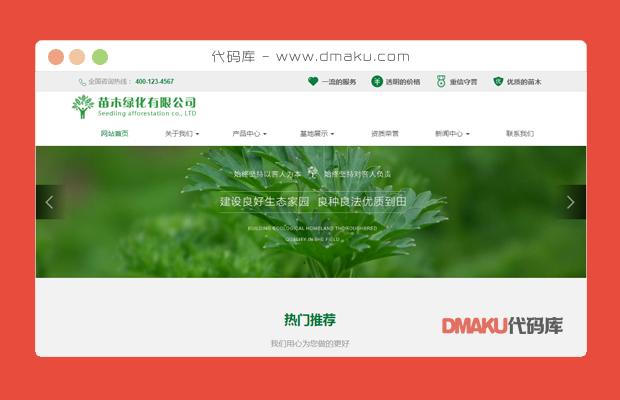 响应式绿色宽屏大气绿化花木果苗类公司网站前端模板