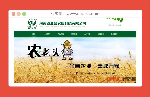 绿色HTML风格农业科技公司html静态源码网站