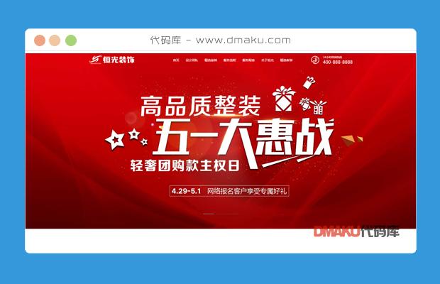 大气的装饰设计工程服务公司html网站模板