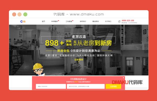 大氣的裝飾裝修一體化公司網站前端html頁面源碼模板
