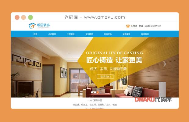 蓝色大气的装修装饰公司网站响应式html静态模板