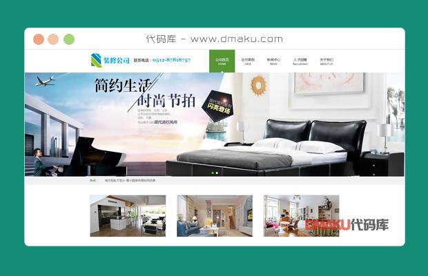 通用的房屋装修公司网站html静态前端页面模板
