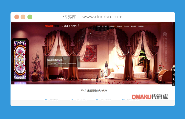 HTML5响应式自适应酒店设计室内装修网站静态html源码