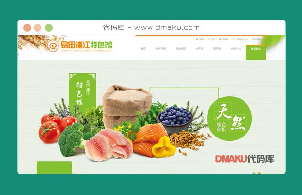 绿色宽屏的网上蔬菜水果商城html网站静态源码模板