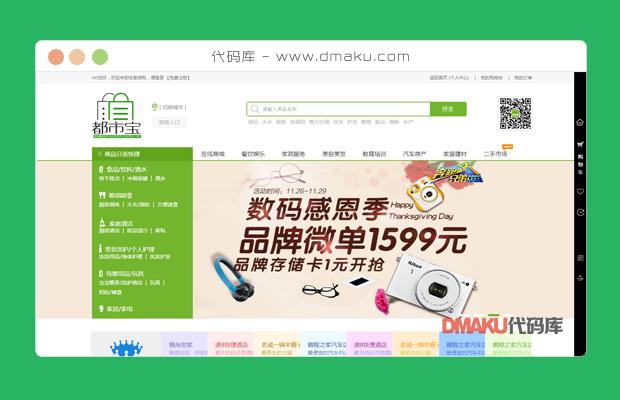 绿色的生活服务平台购物商城模板html静态模板源码